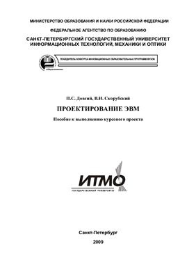 Довгий П.С., Скорубский В.И. Проектирование ЭВМ: пособие к выполнению курсового проекта