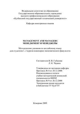 Губанова И.В., Чадина Л.К. Management
