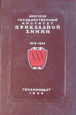 Сборник статей к двадцатипятилетию Государственного Института Прикладной Химии. 1919-1944
