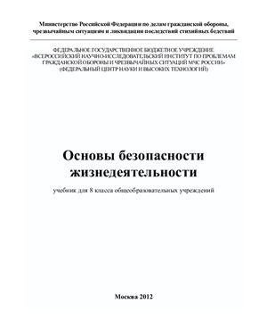 Аюбов Э.Н., Верескун А.В. и др. Основы безопасности жизнедеятельности. 8 класс