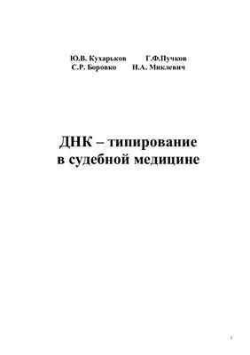 Кухарьков Ю.В. ДНК-типирование в судебной медицине
