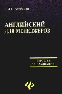 Агабекян И.П. Английский для менеджеров Часть 1