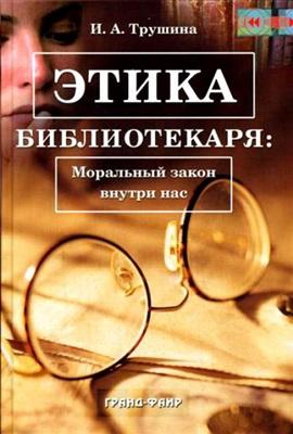 Трушина И.А. Этика библиотекаря: моральный закон внутри нас: опыт разных стран
