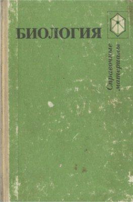 Трайтак Д.И., Карьенов В.А., Бровкина Е.Т. и др. Биология. Справочные материалы