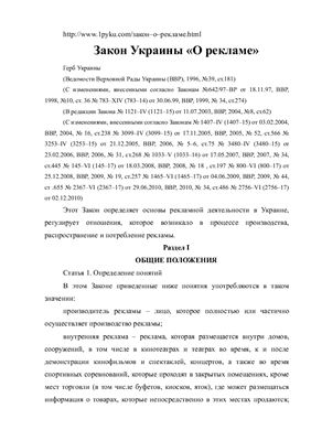 Закон Украины О рекламе