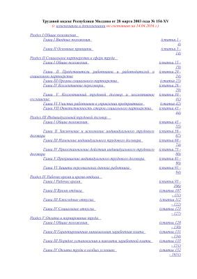 Трудовой кодекс Республики Молдова от 28 марта 2003 года № 154-XV