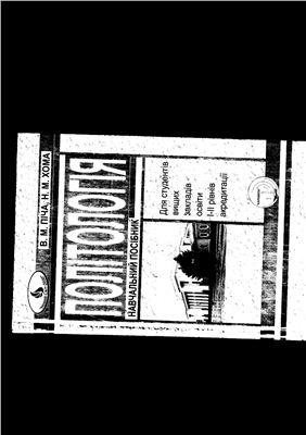 Піча В.М., Хома Н.М. Політологія. Навчальний посібник для студентів закладів освіти І-IV рівнів акредитації