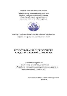 Дашевский А.И. Проектирование программного средства сложной структуры