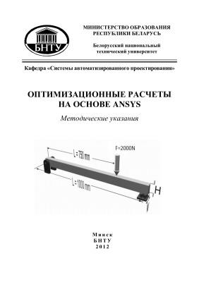 Напрасников В.В. и др. (сост.) Оптимизационные расчеты на основе ANSYS
