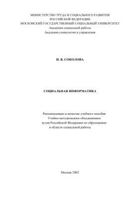 Соколова И.В. Социальная информатика