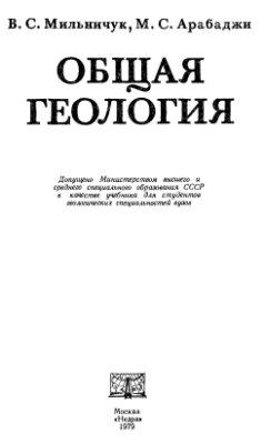 Мильничук В.С., Арабаджи М.С. Общая геология