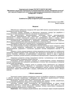 ГОСТ Р ИСО/ТО 10013-2007 Менеджмент организации. Руководство по документированию системы менеджмента качества