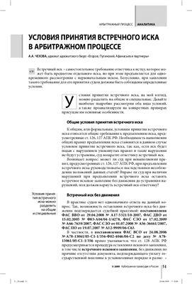 Чехова А.А. Условия принятия встречного иска в арбитражном процессе