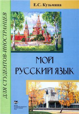 Кузьмина Е.С. Мой русский язык