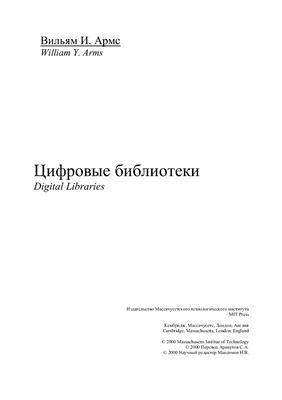 Армс В. Цифровые библиотеки