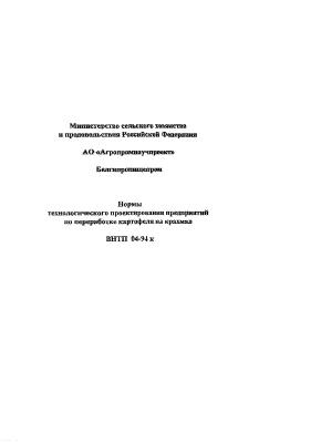 ВНТП 04-94к Нормы технологического проектирования предприятий по переработке картофеля на крахмал