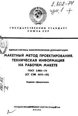 ГОСТ 2.802-74* ЕСКД. Макетный метод проектирования. Техническая информация на рабочем макете