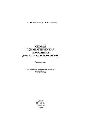Нитруца М.И., Нагнибеда А.Н. Скорая психиатрическая помощь на догоспитальном этапе