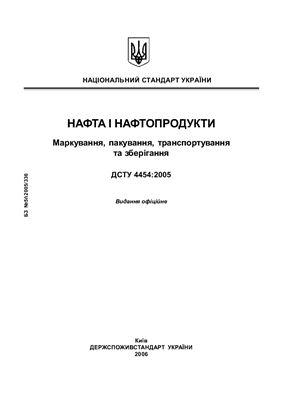 ДСТУ 4454: 2005 Нафта і нафтопродукти. Маркування, пакування, транспортування та зберігання