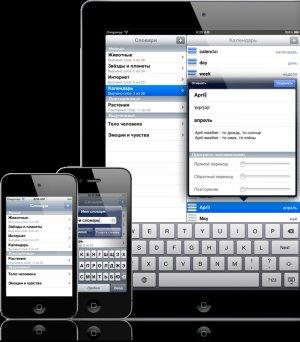 Программа Набор словарей для Words Lesson для изучения иностранных слов на iPhone и iPad