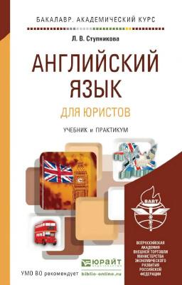 Ступникова Л.В. Английский язык для юристов (Learning Legal English): Учебник и практикум для академического бакалавриата
