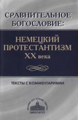 Гестрих К. (сост.) Сравнительное богословие. Немецкий протестантизм XX века