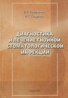 Кравченко В.В., Лещенко И.Г. Диагностика и лечение гнойной стоматологической инфекции
