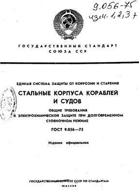 ГОСТ 9.056-75. Стальные корпуса кораблей и судов