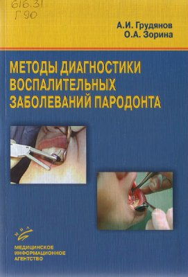 Грудянов А.И., Зорина О.А. Методы диагностики воспалительных заболеваний пародонта Руководство для врачей