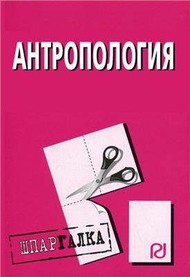 Шпаргалка по антропологии