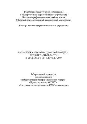Гиндуллина Т.К., Шилина М.А., Торопова Н.Д. Разработка информационной модели предметной области в Microsoft Office Visio 2007