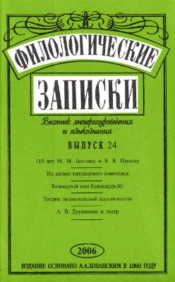 Филологические записки. Вестник литературоведения и языкознания 2006 №24
