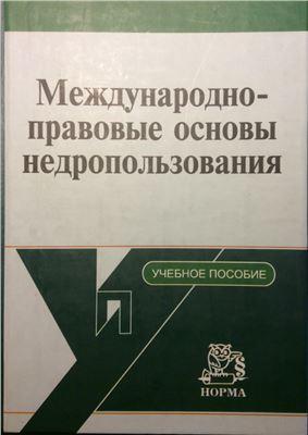 Вылегжанин А.Н. (ред.) Международно-правовые основы недропользования. Часть 1