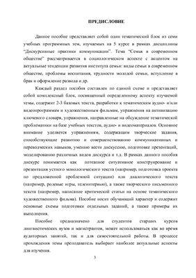 Елецкая Л.Г. (сост.). Modern Family