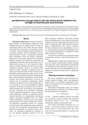 Шабатура Ю.В., Міщенко А.С. Математичні засади нового методу визначення температури зарядів артилерійських боєприпасів
