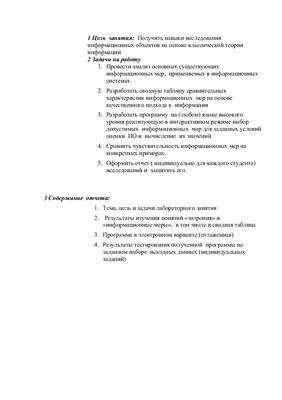 Лабораторная работа - Исследование свойств информационных мер