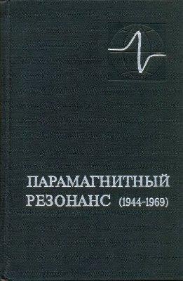 Ривкинд А.И. (ред.) Парамагнитный резонанс (1944-1969)