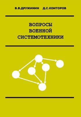 Дружинин В.В. Конторов Д.С. Военная системотехника (1982)