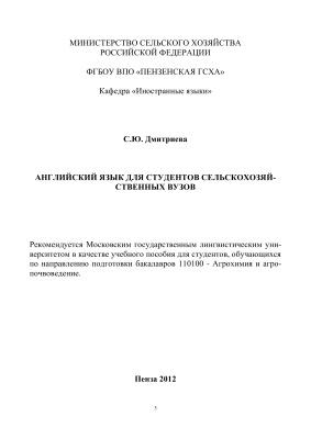 Дмитриева С.Ю. Английский язык для студентов сельскохозяйственных вузов