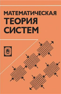 Красносельский А.М. (отв. ред.). Математическая теория систем