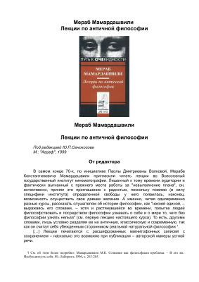 Мамардашвили М.К. Лекции по античной философии