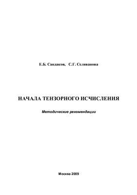 Сандаков Е.Б., Селиванова С.Г. Начала тензорного исчисления