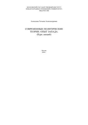 Алексеева Т.А. Современные политические теории. Опыт Запада