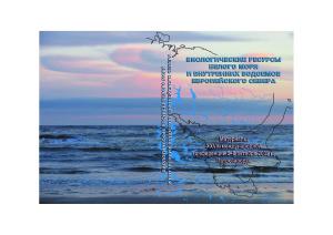 Биологические ресурсы Белого моря и внутренних водоемов Европейского Севера