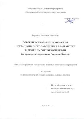 Варисова Р.Р. Совершенствование технологии нестационарного заводнения в разработке залежей высоковязкой нефти (на примере месторождения Северные Бузачи)