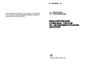 Ивахненко А.Г., Юрачковский Ю.П. Моделирование сложных систем по экспериментальным данным