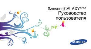 Samsung GT-I5700 spica Руководство пользователя