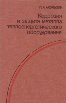 Акользин П.А. Коррозия и защита металла теплоэнергетического оборудования