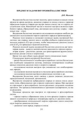 Мальгин Д.П. Предмет и задачи внутренней баллистики