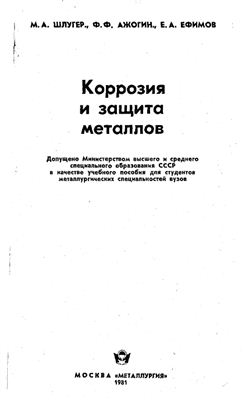 Шлугер М.А., Ажогин Ф.Ф. и др. Коррозия и защита металлов М.: Металлургия, 1981. 216 с